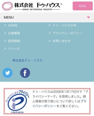 株式会社ドゥ・ハウス公式サイトのプライバシーマークの画像