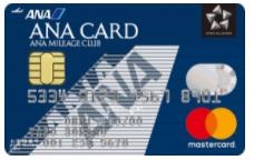 ANAカードのMasterCard一般カードの画像