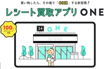 ONEの画像