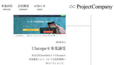株式会社プロジェクトカンパニーの画像
