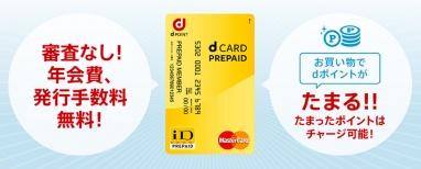 dカードプレミアムの画像