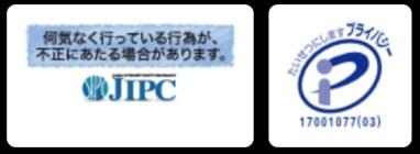 ハピタスのJIPC加盟とプライバシーマーク取得済みの画像