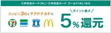 三井住友カードNLのコンビニマクドナルドで最大5%還元の画像