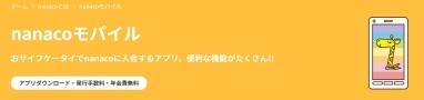 nanacoモバイルの画像