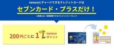 nanacoにチャージできるクレジットカードはセブンカード・プラスだけの画像