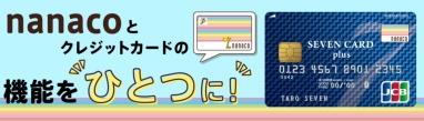 nanacoとクレジットカードの機能をひとつにの画像